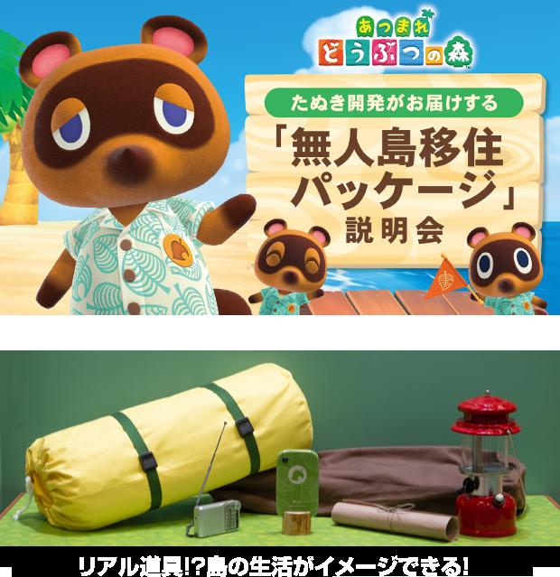 Das Reif-für-die-Insel-Paket am Animal Crossing-Stand auf der Jump Festa