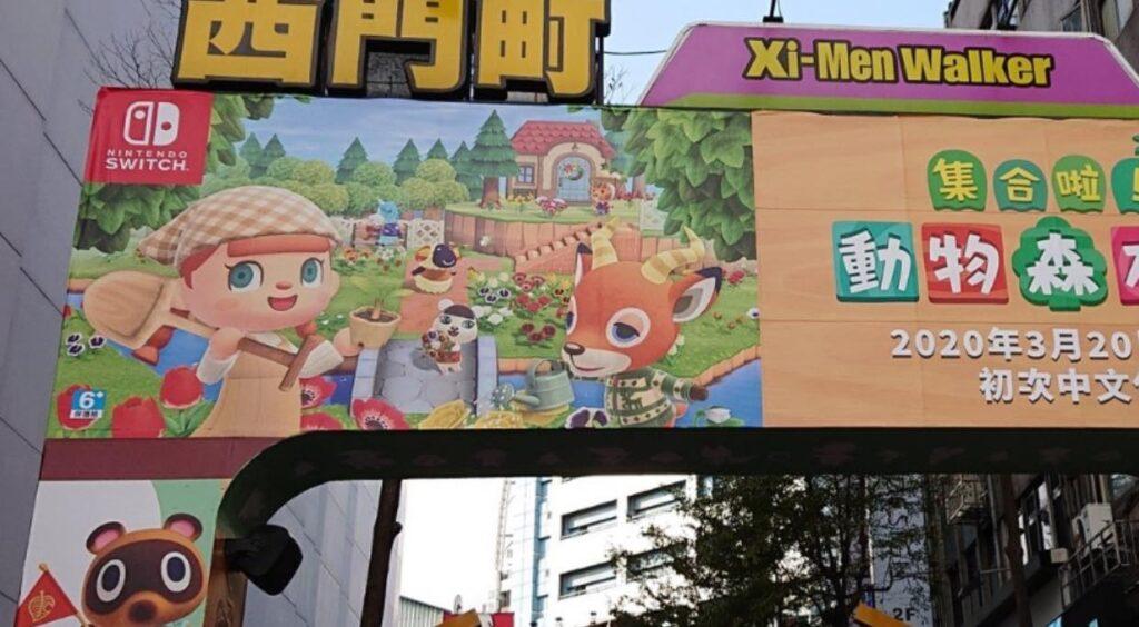 Eine Werbetafel in Taiwan zeigt das neue Animal Crossing New Horizons